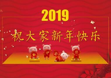 斯沃德2019年春节放假通知
