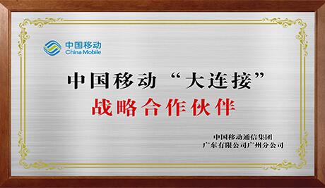 """斯沃德与中国移动签署""""大连接""""战略合作伙伴协议"""